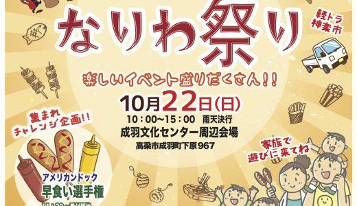 10月22日 なりわ祭り