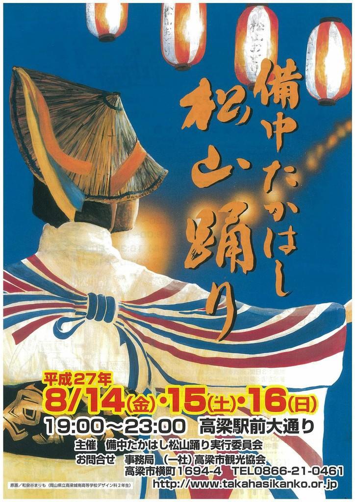 踊り続けて368年!高梁で最も古くから続いている祭りです。