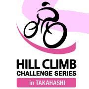 頂上を目指して全国からヒルクライマー達が高梁に集まります。