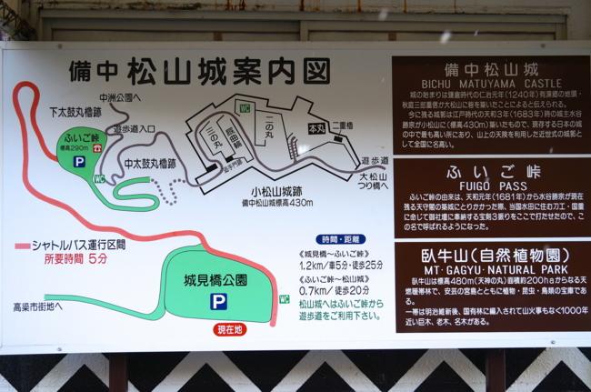 備中松山城案内図