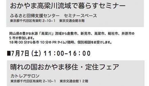 移住相談会7月6日、7日【東京有楽町交通会館】