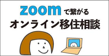 zoomオンライン移住相談