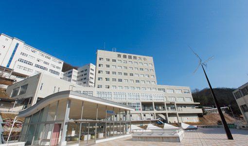 高梁唯一の大学:吉備国際大学