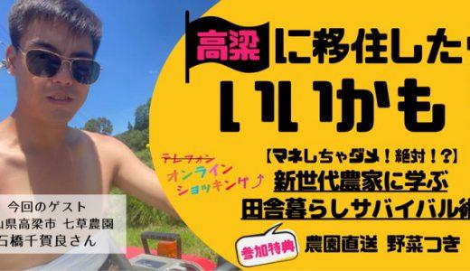 9/8(水)20:00〜オンラインイベント開催