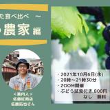 10月6日オンラインイベント!人生の食べ比べ