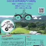 10月3日(Sun)期間限定イベント開催!