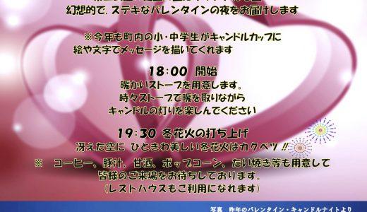 2/10 バレンタイン・キャンドルナイトin常