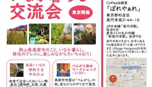 東京初開催 高梁暮らし交流会
