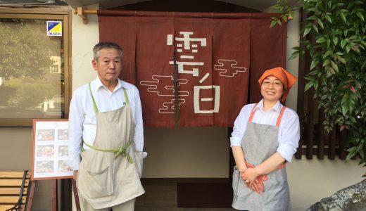 高梁尽くしの豆富料理専門店 「恋美豆富 雲白(こいびどうふ くもじろ)」