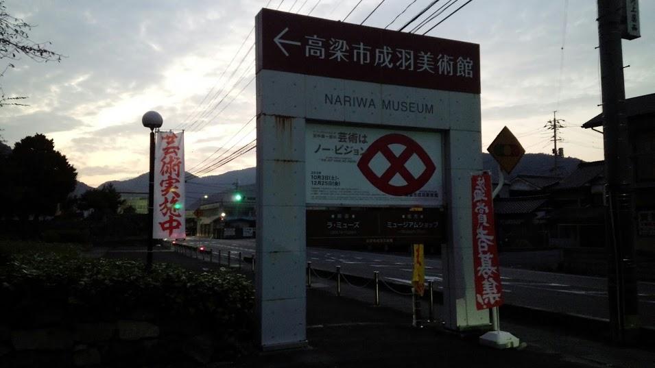 成羽地域局のすぐ隣。いまは×の目印が目印。