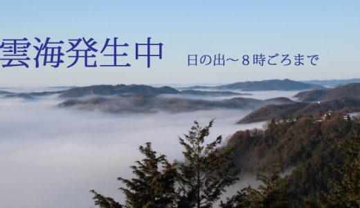 高梁の雲海テラス
