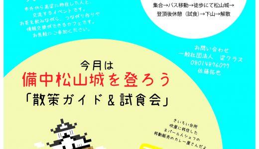 4月27日つながりカフェ 備中松山城に登ろう