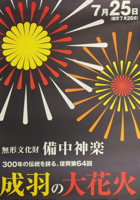 約300年前から続く仕掛け花火が特徴の花火大会