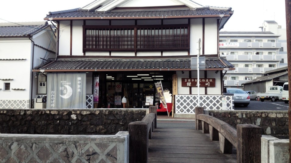 観光物産館紺屋川