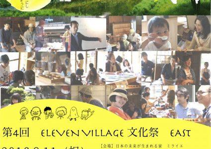 8月11日 ELEVENVILLAGE文化祭in鎌倉