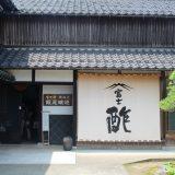 紅を探す旅 京都編 飯尾醸造