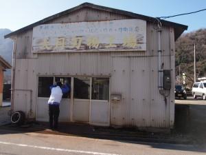 コチラが大月刃物工場。看板が薄いので注意
