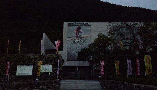 高梁市成羽美術館(「田中偉一郎の芸術はノー・ビジョン展」開催中)について