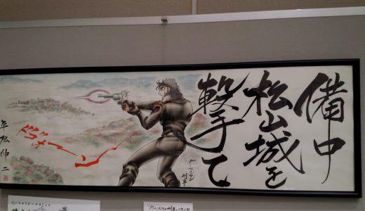 【5/22にはトークショーも】吉備川上ふれあい漫画美術館 平松伸二先生 漫書展開催中