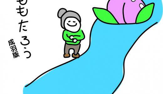 成羽町の「桃太郎伝説」