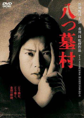 1996年版映画