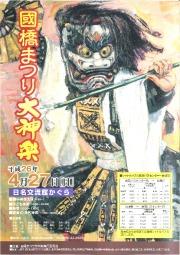 備中神楽発祥の地で見る本物の演舞。同時開催の白菊祭りも盛況です。