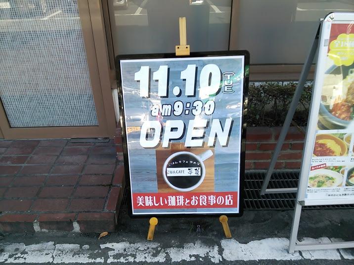 まだオープンしたばかり。急げ!